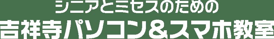 吉祥寺パソコン&スマホ教室